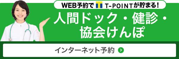 協会けんぽ インターネット予約バナー