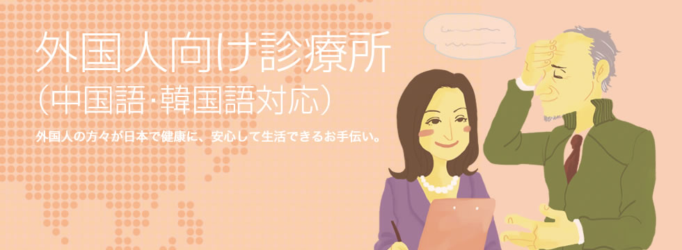 外国人向け診療所(中国語、韓国語対応)